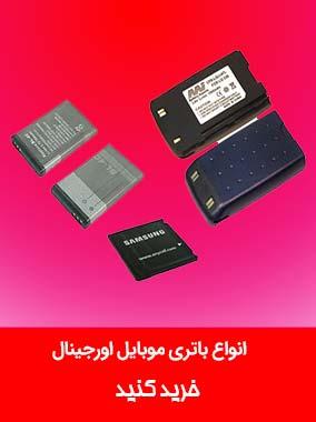 انواع باتری موبایل اورجینال