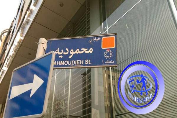 تعمیرات تخصصی موبایل ال جی در محمودیه