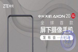 موبایل ZTE Axon 20 5G با دوربین سلفی زیر نمایشگر